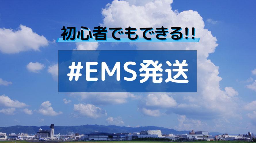 初心者でもできる!!EMS発送