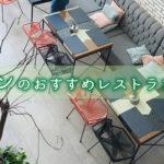 レオンのおすすめレストラン5選