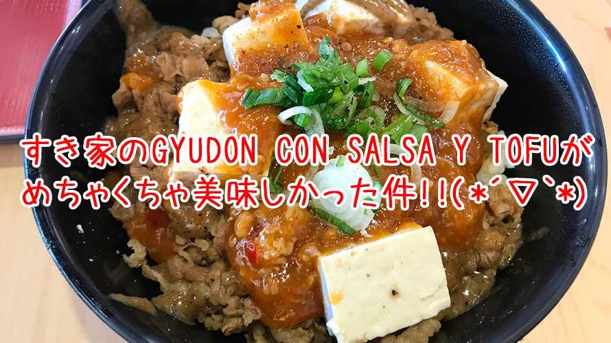 すき家のGYUDON CON SALSA Y TOFUがめちゃくちゃ美味しかった件!!