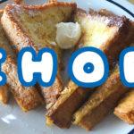 IHOPで食べきれなかったフレンチトーストを持ち帰ってみた