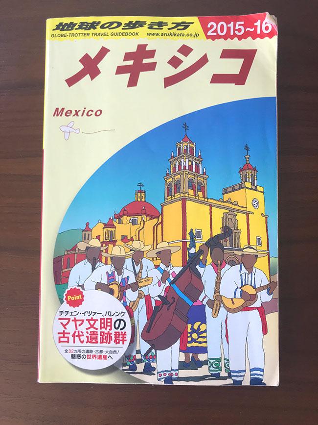 メキシコで役に立つ本