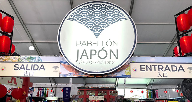 日本パビリオン