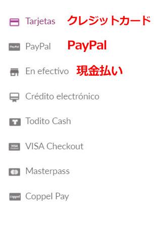 支払い方法一覧