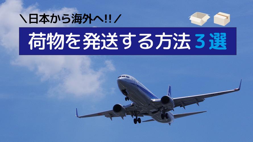 日本から海外へ荷物を発送する方法3選